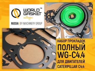Набор прокладок полный World Gasket WG-C4.4 для двигателей CAT C4.4