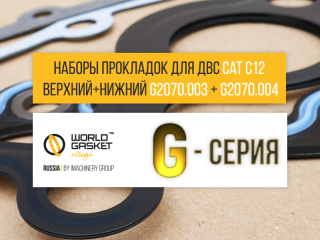 Наборы прокладок для двигателей Caterpillar C12 верхний+нижний G2070.003 + G2070.004