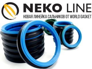 NEKO LINE - новая линейка сальников от World Gasket