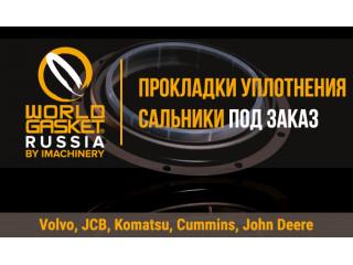 Запчасти под заказ для Volvo, JCB, Komatsu, Cummins, John Deere