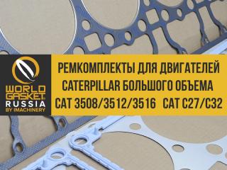 Ремкомплекты для двигателей Caterpillar большого объема (CAT 3508/3512/3516, C27/C32)