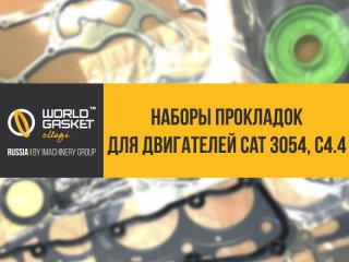 Наборы прокладок для двигателей Caterpillar 3054, C4.4